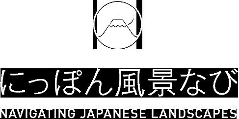 にっぽん風景なび NAVIGATING JAPANESE LANDSCAPES