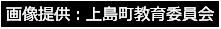 画像提供:上島町教育委員会